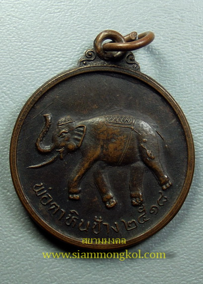 เหรียญพ่อตาหินช้างรุ่นแรก ปี 2518 ต.ท่าแซะ จ.ชุมพร
