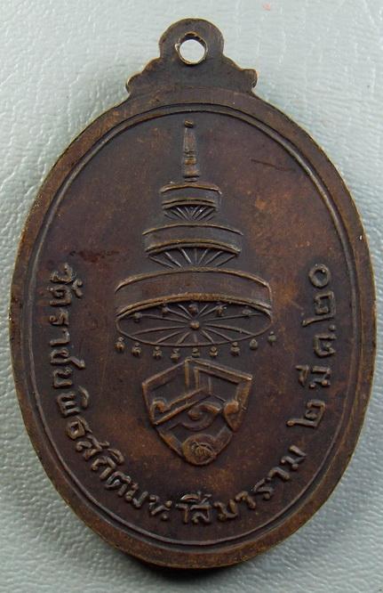 เหรียญสมเด็จพระอริยวงศาคตญาณ(วาสนามหาเถระ) ปี 2520 วัดราชบพิธสถิตมหาสีมารามราชวรวิหาร