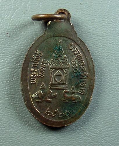 เหรียญที่ระลึกพระราชพิธีบรรจุพระธาตุพนม ปี 2520:02612