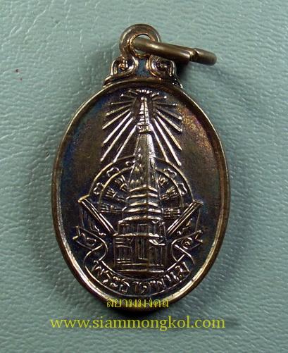 เหรียญที่ระลึกพระราชพิธีบรรจุพระธาตุพนม ปี 2520