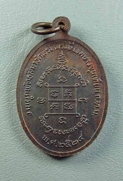 เหรียญหลวงพ่อดำ วัดตุยง ปัตตานี ปี 2524 :02613