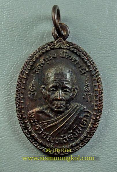 เหรียญหลวงพ่อดำ วัดตุยง ปัตตานี ปี 2524