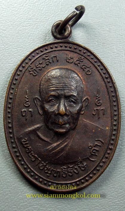 เหรียญพระราชพุทธิรังสี(หลวงพ่อดำ) วัดมุจลินทวาปีวิหาร จ.ปัตตานี ปี 2540
