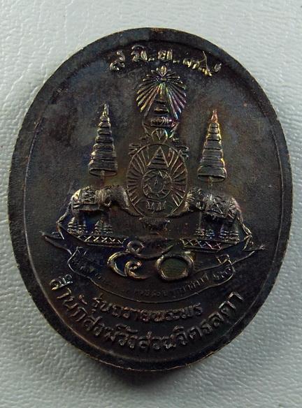 เหรียญรุ่นถวายพระพร ปี 2539 หลวงปู่เหรียญ วรลาโภ(1):02615