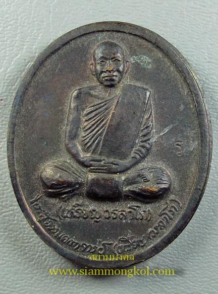 เหรียญรุ่นถวายพระพร ปี 2539 หลวงปู่เหรียญ วรลาโภ(1)