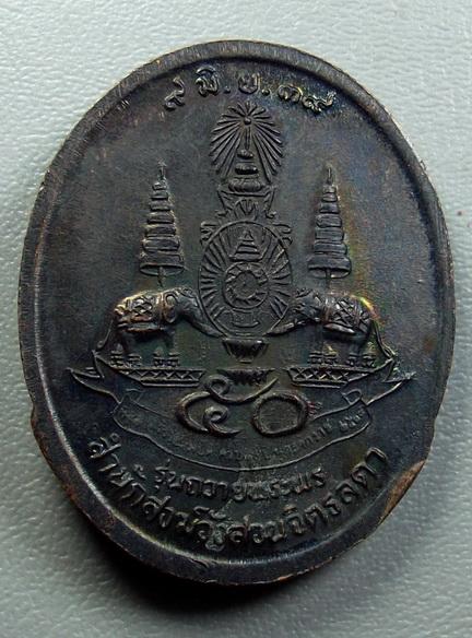 เหรียญรุ่นถวายพระพร ปี 2539 หลวงปู่เหรียญ วรลาโภ(2):02616
