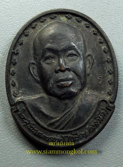 เหรียญรุ่นถวายพระพร ปี 2539 หลวงปู่เหรียญ วรลาโภ(2)