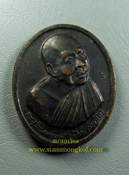 เหรียญรุ่นถวายพระพร ปี 2539 หลวงปู่เหรียญ วรลาโภ(3)