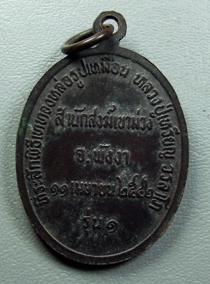 เหรียญรูปเหมือนหลวงปู่เหรียญ วรลาโภ ปี 2542 สำนักสงฆ์เขาม่วง จ.พังงา:02618