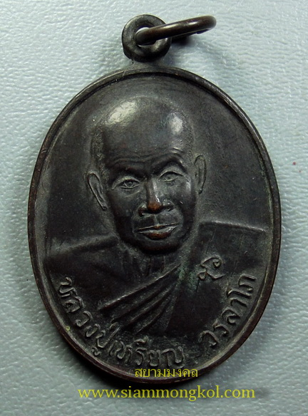 เหรียญรูปเหมือนหลวงปู่เหรียญ วรลาโภ ปี 2542 สำนักสงฆ์เขาม่วง จ.พังงา