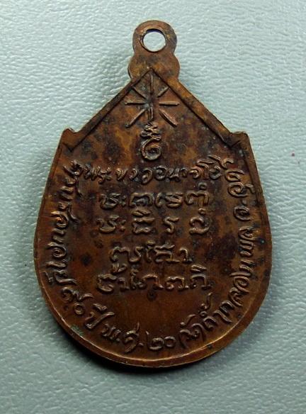 เหรียญหลวงปู่ขาว อนาลโย ปี 2520 วัดถ้ำกองเพล จ.อุดรธานี:02619