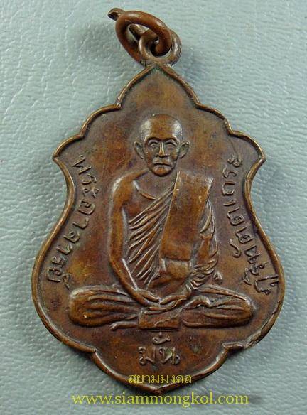 เหรียญหลวงปู่มั่น ภูริทัตโต ปี 2514 หลวงปู่ฝั้น อาจาโรปลุกเสก