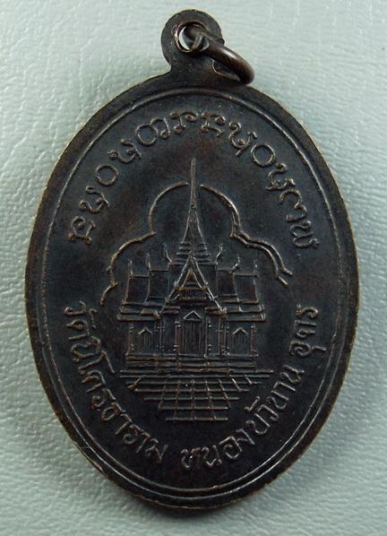 เหรียญหลวงปู่อ่อน วัดป่านิโครธาราม จังหวัดอุดรธานี(1)