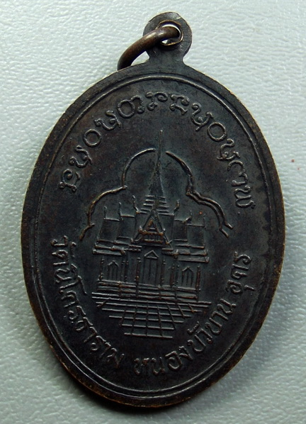 เหรียญหลวงปู่อ่อน วัดป่านิโครธาราม จังหวัดอุดรธานี(2):02622