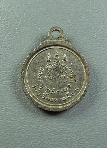 เหรียญกลมเล็ก รุ่นร่มโพธิ์ทอง ปี 2519 พระอาจารย์ฝั้น อาจาโร วัดป่าอุดมสมพร จ.สกลนคร:02623