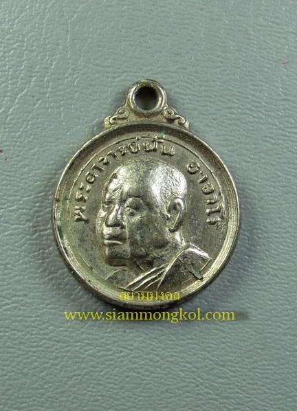 เหรียญกลมเล็ก รุ่นร่มโพธิ์ทอง ปี 2519 พระอาจารย์ฝั้น อาจาโร วัดป่าอุดมสมพร จ.สกลนคร