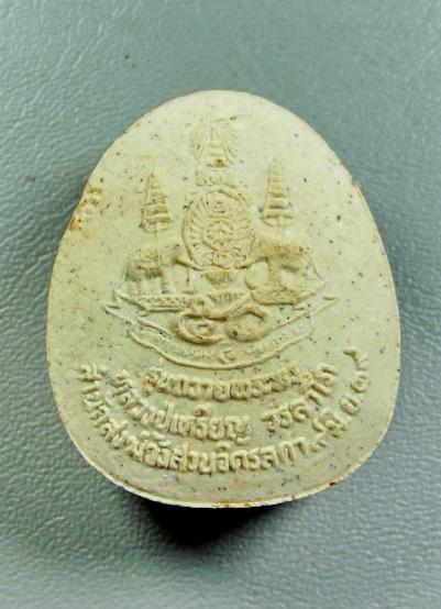 พระปิดตากนกข้าง รุ่นถวายพระพร ปี 2539 หลวงปู่เหรียญ วรลาโภ(องค์ที่ 1):02624