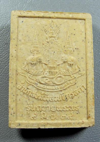 พระผงรูปเหมือนหลวงปู่เหรียญ รุ่นถวายพระพร ปี 2539:02627