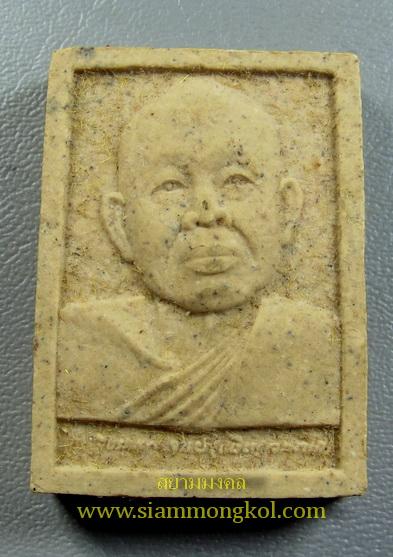 พระผงรูปเหมือนหลวงปู่เหรียญ รุ่นถวายพระพร ปี 2539