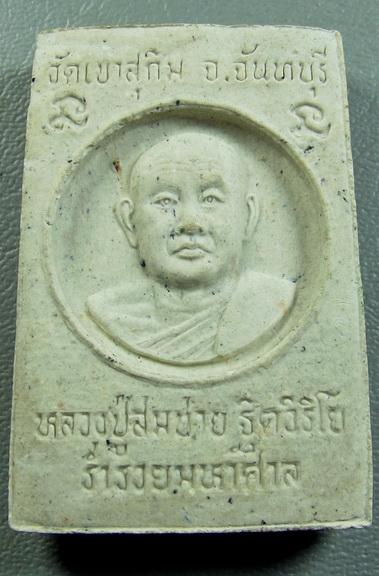 พระสมเด็จหลังรูปเหมือน รุ่นร่ำรวยมหาศาล ปี 2540 หลวงพ่อสมชาย วัดเขาสุกิม จ.จันทบุรี