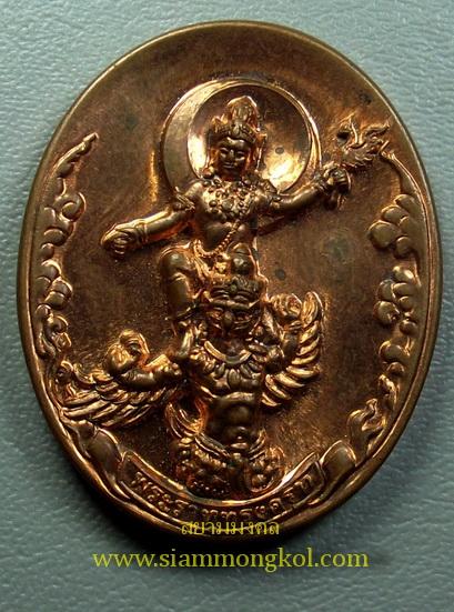 เหรียญพระราหูทรงครุฑ สถาบันพยากรณ์ศาสตร์ ปี 2544