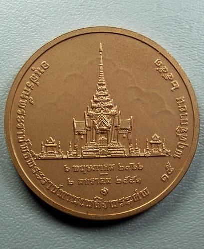 เหรียญที่ระลึกพระราชทานเพลิงพระศพ สมเด็จพระเจ้าพี่นางเธอ เจ้าฟ้ากัลยานิวัฒนาฯ ปี 2551