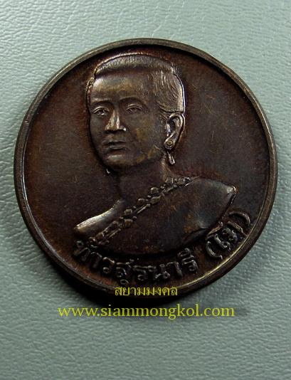 เหรียญท้าวสุรนารี(ย่าโม) ที่ระลึกในพิธีเปิดสวนสัตว์ จ.นครราชสีมา
