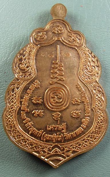 เหรียญท้าวสุรนารี(ย่าโม) ที่ระลึกสร้างศาลาอนุสรณ์ 238 ปี วัดศาลาลอย จ.นครราชสีมา:02634