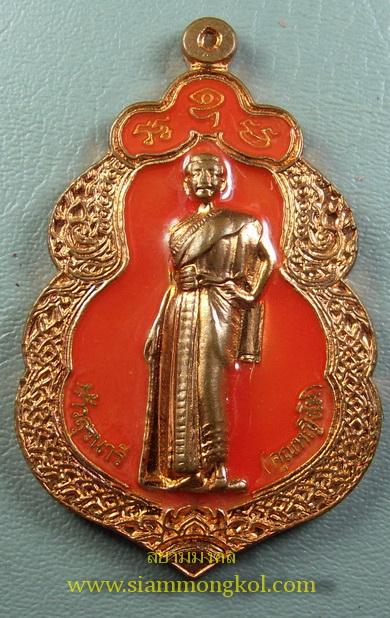 เหรียญท้าวสุรนารี(ย่าโม) ที่ระลึกสร้างศาลาอนุสรณ์ 238 ปี วัดศาลาลอย จ.นครราชสีมา