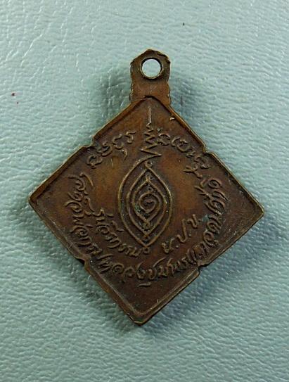 เหรียญกรมหลวงชุมพร เขตอุดมศักดิ์ รุ่นวีรกรรม นปข.