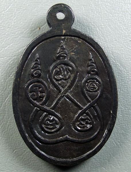 เหรียญหลวงปู่ขุ้ย รุ่น จชต. วัดซับตะเคียน จ.เพชรบูรณ์