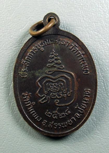 เหรียญหลวงปู่โทน ปี 2524 ออกวัดกำแพง ชัยนาท