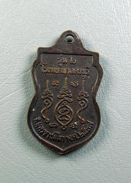 เหรียญเสมาหลวงปู่นิล อิสสริโก รุ่นสอง ปี 2537 วัดครบุรี อ.ครบุรี จ.นครราชสีมา :02646