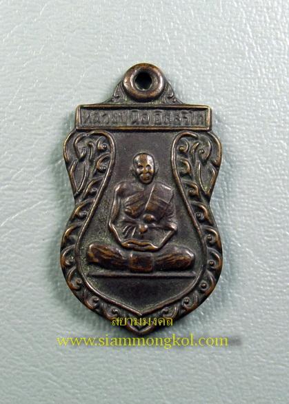 เหรียญเสมาหลวงปู่นิล อิสสริโก รุ่นสอง ปี 2537 วัดครบุรี อ.ครบุรี จ.นครราชสีมา