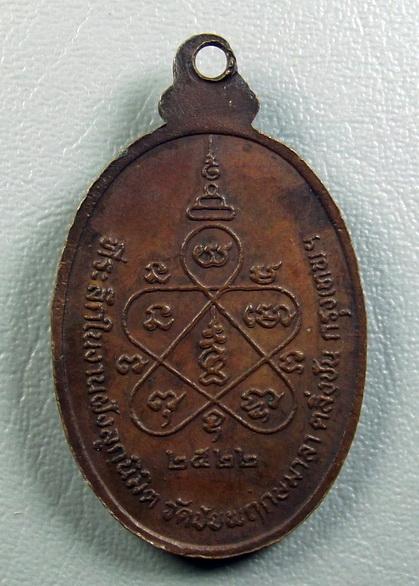 เหรียญเจ้าคุณโพธิ์ วัดชัยพฤกษมาลา ปี 2522