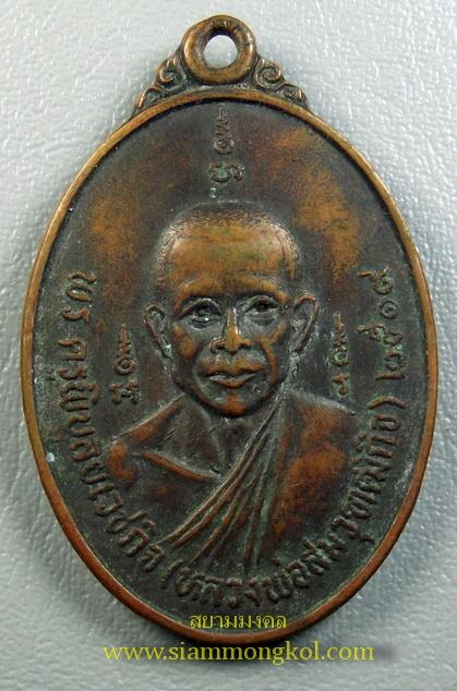 เหรียญหลวงพ่อสม หลังหลวงพ่อเยื่อ ปี 2519 วัดใหญ่พลิ้ว จ.จันทบุรี