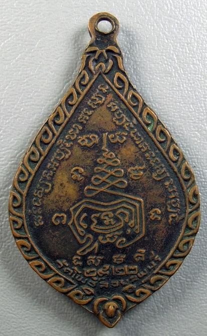 เหรียญหลวงพ่อแดง วัดโพธิ์ลอย จ.ลพบุรี ปี 2522:02649