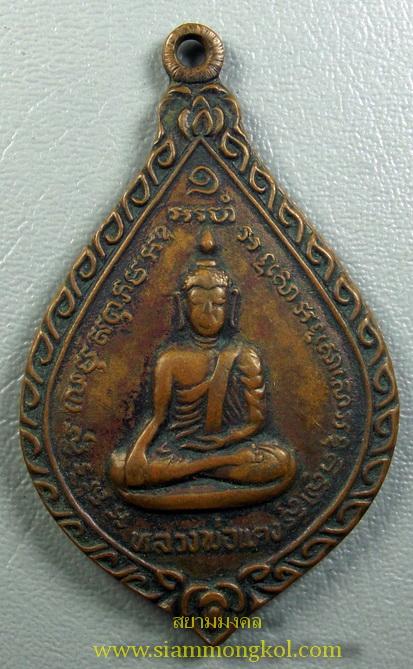 เหรียญหลวงพ่อแดง วัดโพธิ์ลอย จ.ลพบุรี ปี 2522