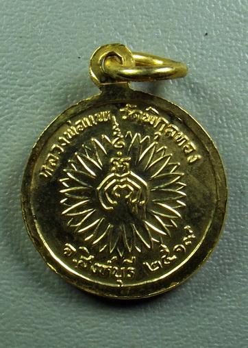 เหรียญกลมเล็ก ปี 2519 หลวงพ่อแพ วัดพิกุลทอง จ.สิงห์บุรี:02651