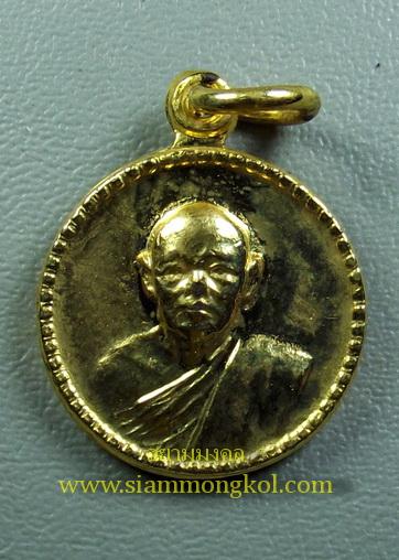 เหรียญกลมเล็ก ปี 2519 หลวงพ่อแพ วัดพิกุลทอง จ.สิงห์บุรี