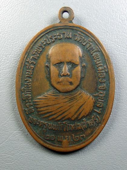 เหรียญรุ่นสอง ปี 2523 หลวงพ่อแย้ม วัดสามง่าม จ.นครปฐม:02652