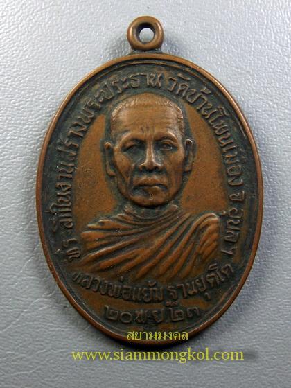 เหรียญรุ่นสอง ปี 2523 หลวงพ่อแย้ม วัดสามง่าม จ.นครปฐม