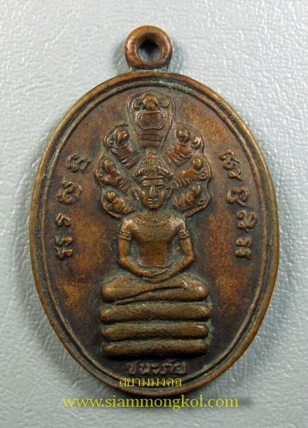 เหรียญนาคปรก รุ่นชนะภัย ปี 2532 วัดสระกระเบื้อง จ.ลพบุรี