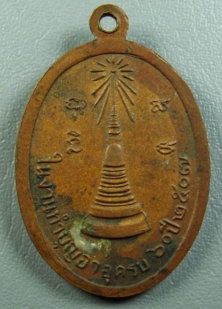 เหรียญพระราชสุวรรณมุณี ปี 2507 วัดมหาธาตุ จ.เพชรบุรี:02654