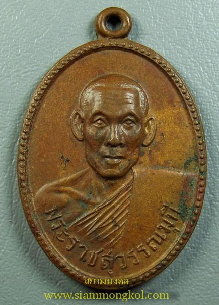 เหรียญพระราชสุวรรณมุณี ปี 2507 วัดมหาธาตุ จ.เพชรบุรี