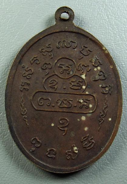 เหรียญอุฎฐาโณ ปี 2509 วัดชุมข้าว จ.นครนายก