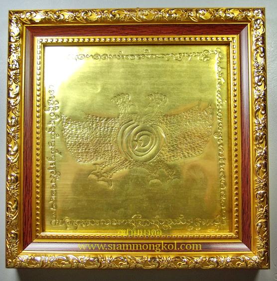 ยันต์พญานกยูงทอง พระครูสุภัทรชัย สุจิตโต วัดทุ่งยาว จ.เชียงใหม่