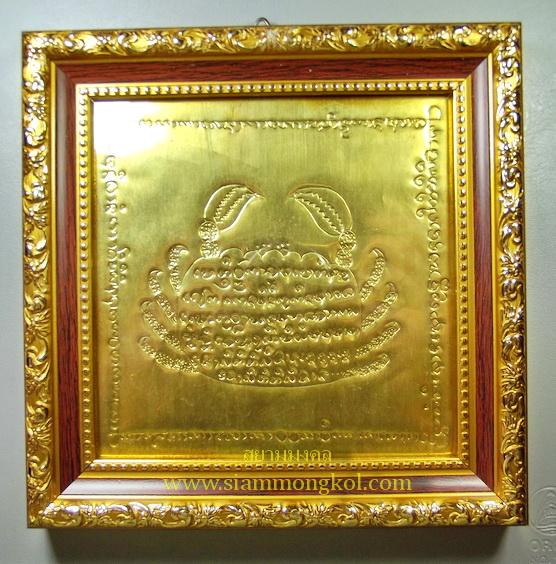 ยันต์พญาปูเรียกทรัพย์ พระครูสุภัทรชัย สุจิตโต วัดทุ่งยาว จ.เชียงใหม่