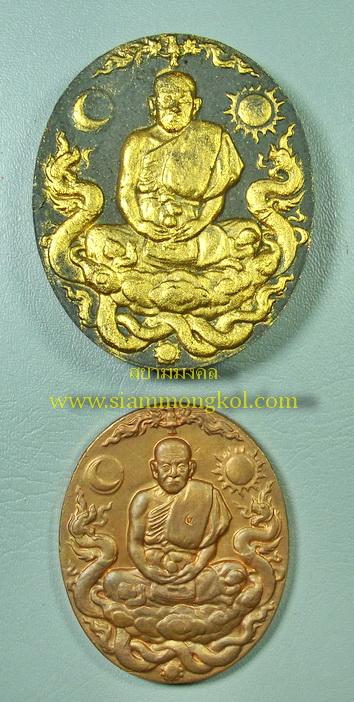 พระชุดอาถรรพณ์ราชา รุ่นบูชาครู 2554 อาจารย์สรายุทธ สำนักติคณาโณจัดสร้าง