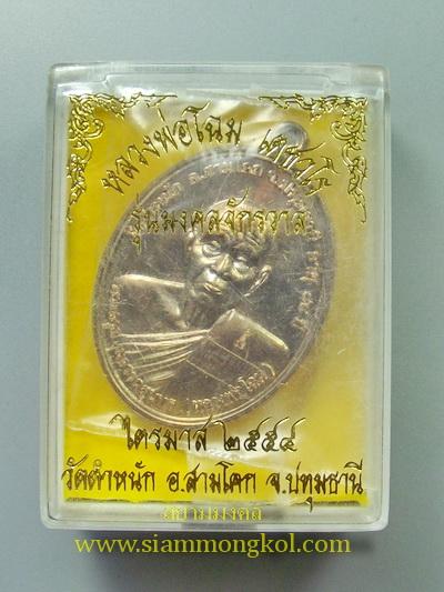 เหรียญรุ่นมงคลจักรวาล ปี 2554 เนื้อนวะ หลวงพ่อโฉม วัดตำหนัก จ.ปทุมธานี